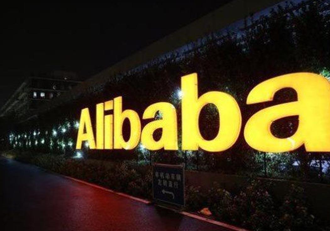 阿里巴巴在香港出现山寨公司 向高等法院控告侵权
