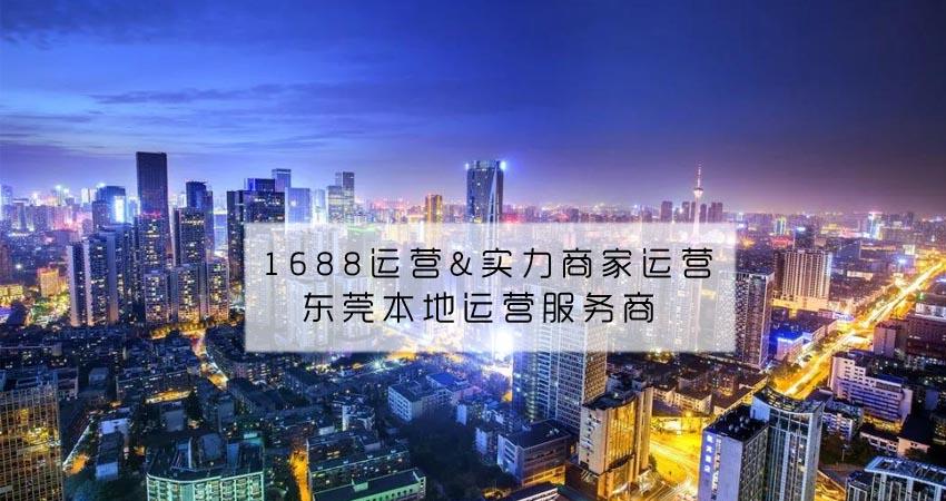 1688&实力商家运营东莞本地服务商